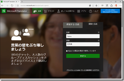 Microsoft Translator  会話