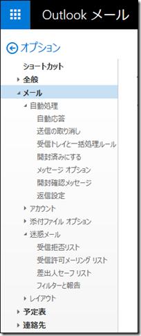 「オプション」のページ