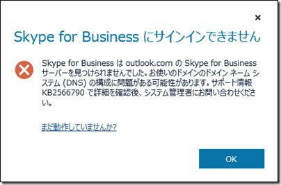 Microsoft アカウントでサインインしようとした場合