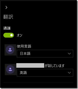Skype プレビューの「翻訳」設定