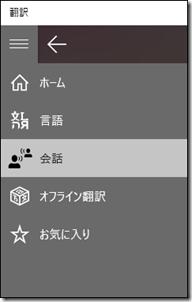 Windows版 翻訳 アプリ