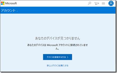 あなたのデバイスが見つかりません あなたのデバイスは Microsoft アカウントに接続されていません