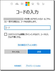 Web ページでのMicrosoft アカウントの「コード入力」画面