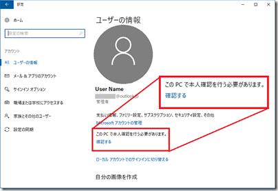 「設定」-「アカウント」の「ユーザーの情報」