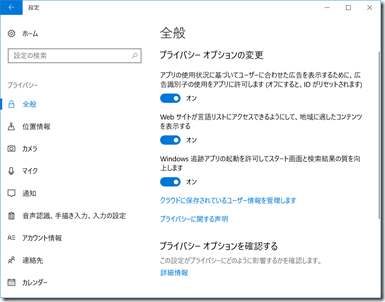 Windows 10 Creators Update (Ver.1703)の「設定」-「プライバシー」-「全般」