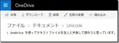 Unicode で保存
