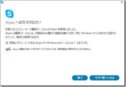 「Skype へおかえりなさい」画面
