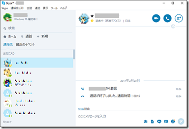 デスクトップ版 Skype(Skype for Windows)