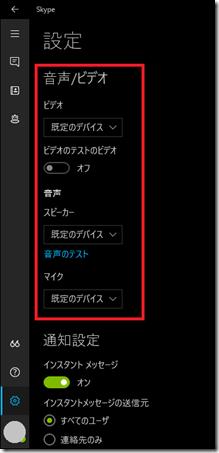 ストアアプリ版 Skype の「設定」