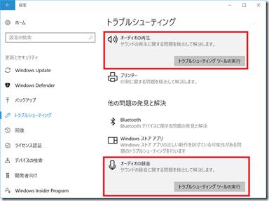 Windows 10 Creators Update の「設定」-「更新とセキュリティ」-「トラブルシューティング」