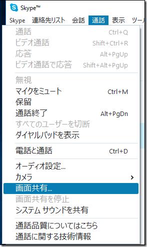 デスクトップ版 Skype で通話中にメニューバーの「通話」を開いたところ