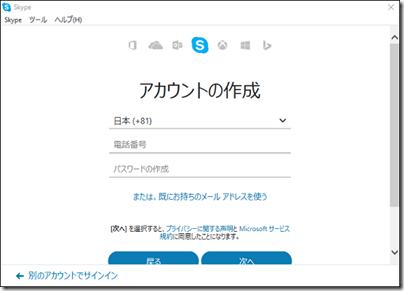 デスクトップ版の Skype for Windows の「アカウント作成」画面 電話番号