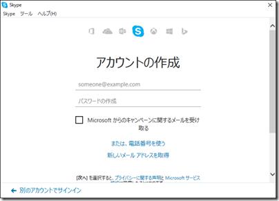 デスクトップ版の Skype for Windows の「アカウント作成」画面 既存のメール