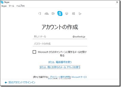 デスクトップ版の Skype for Windows の「アカウント作成」画面 メールの新規取得