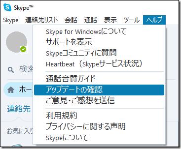 Skype for Windows の「ヘルプ」を開けたところ
