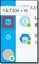 Skype for Windows 10 の「ヘルプ」