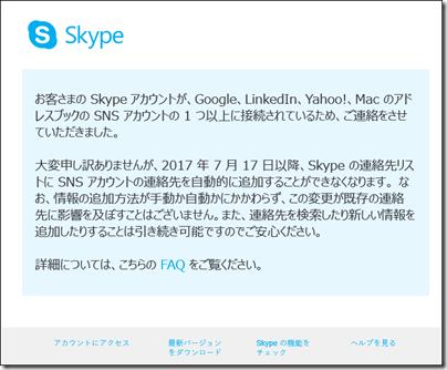 Skype から「Google、LinkedIn、Yahoo! の連絡先の Skype への自動追加がご利用いただけなくなります」メル本文
