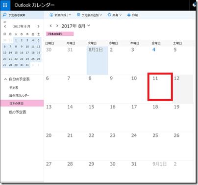 Outlook カレンダーで8月11日の「山の日」が表示されない