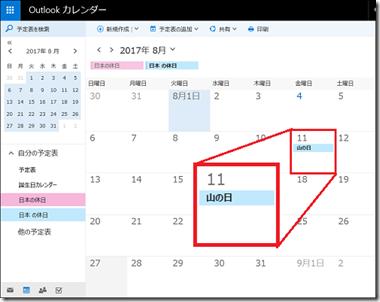 新しい「日本の休日」カレンダーだと、2017年8月11日に「山の日」が表示される