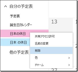 古い「日本の休日」カレンダーを右クリック