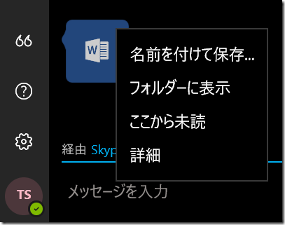 Skype for Windows 10)でファイルをダウンロード後、右クリック