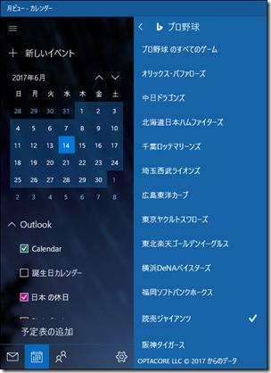 Bing の予定表で「プロ野球」を開いたところ