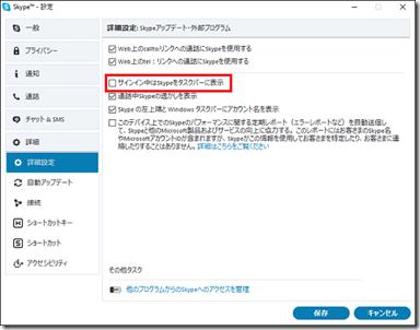 デスクトップ版の Skype で、「ツール」-「設定」の「詳細」-「詳細設定」