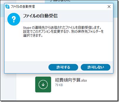 「ファイルの自動受信」画面