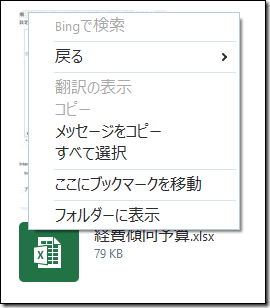 ファイルのダウンロード後右クリック