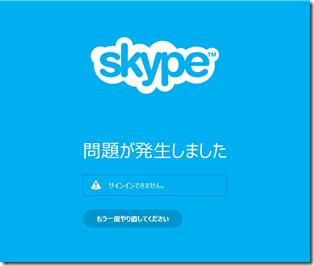 Windows RT 8.1 Skype アプリ 。「問題が発生しました サインインできません」