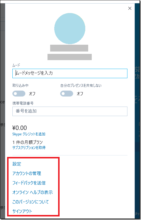 Skype のプロフィール情報