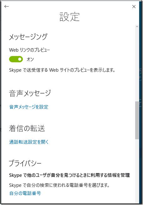 Windows 10 用 Skype アプリ「設定」3