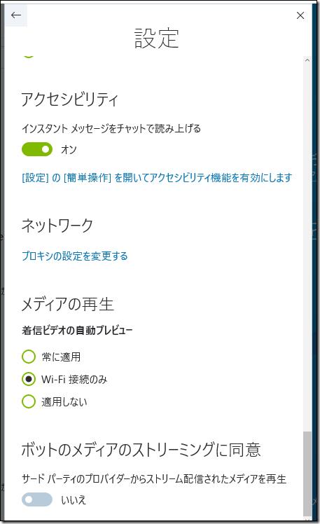 Windows 10 用 Skype アプリ「設定」6