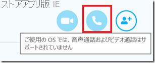 ストアアプリ版 IE