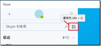「連絡先」ボタンの位置