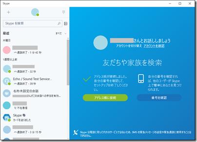 Windows 10 用Skype アプリ(Ver.11.19.820.0)