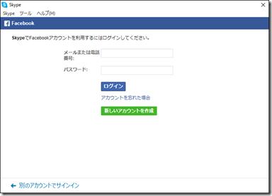 デスクトップ版 Skype の「Facebook アカウントでのログイン」画面