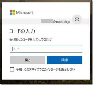 「コードの入力」画面