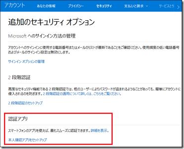 Microsoft アカウント の「追加のセキュリティ オプション」
