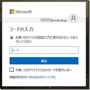 認証アプリのコード入力画面