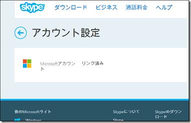 Skype名が表示されない「アカウント設定」