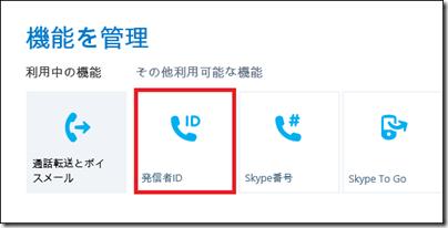 Skype マイアカウントの「機能を管理」