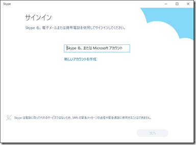 Skype for Windows 10のサインイン画面