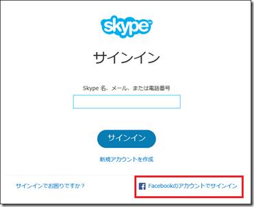 Skype for Web のサインイン画面