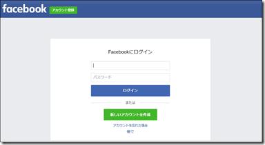 「Facebook でログイン」の画面