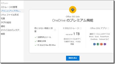 OneDrive のプレミアム機能
