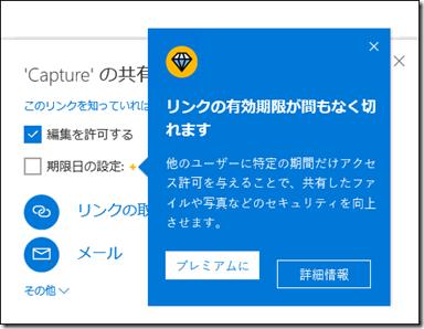 OneDrive のプレミアム機能が使えない場合