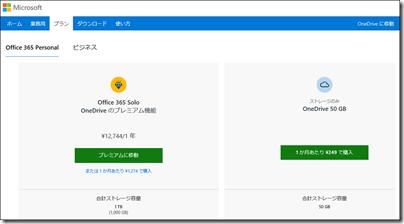 Microsoft OneDrive のプラン