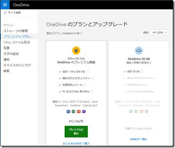 日本の OneDrive のプラントアップグレード