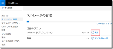OneDrive Web サイトのストレージの管理ページ